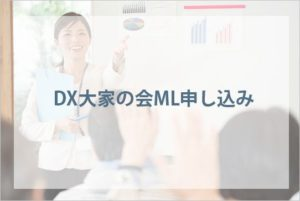 DX大家の会ML申し込み