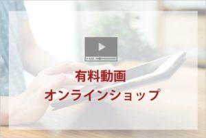 有料動画オンラインショップ